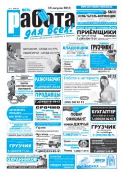 Краснодар газета работа для всех читать онлайн форекс техническая аналитика